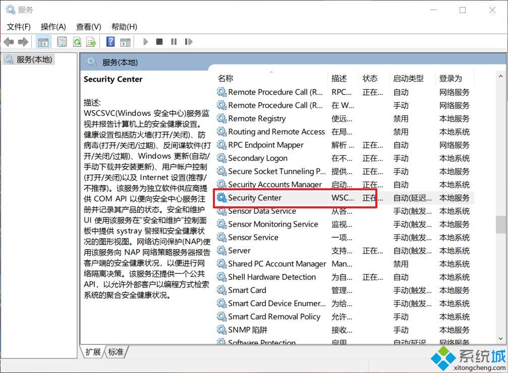 简单几步解决电脑启动不了Windows安全中心服务的问题