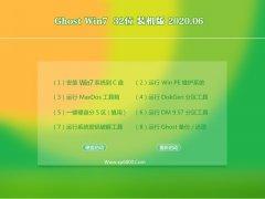老毛桃Win7 32位 官网装机版 2020.06