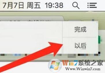 mac提醒怎么设置?苹果 提醒与提醒事项 设置方法