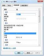 主编告诉你如何批量修改MP3音乐文件标题为文件名办法
