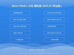 老毛桃Win8.1 32位 旗舰中秋国庆版 2020.10