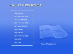 老毛桃WinXP 大师装机版 2020.11