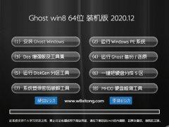 老毛桃Windows8.1 64位 通用装机版 2020.12
