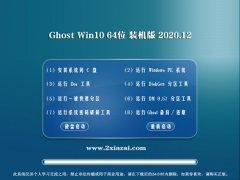 老毛桃Ghost Win10 64位 完美装机版 2020.12