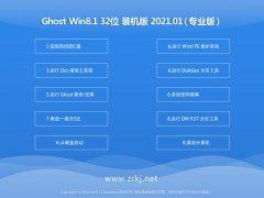 老毛桃Windows8.1 2021.01 32位 旗舰装机版