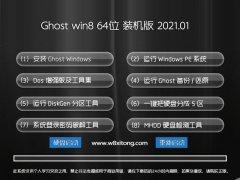 老毛桃Win8.1 大神装机版 2021.01(64位)