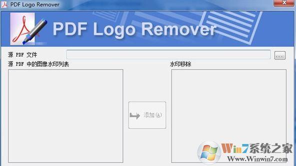 pdf水印怎么去掉?轻松消除pdf文件水印的方法