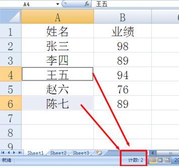 excel计数怎么用?小编教你excel计数统计的方法